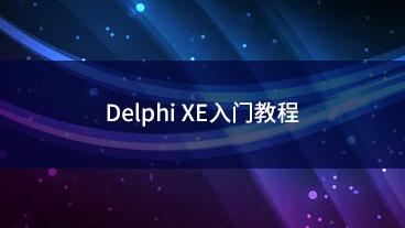Delphi XE入门教程