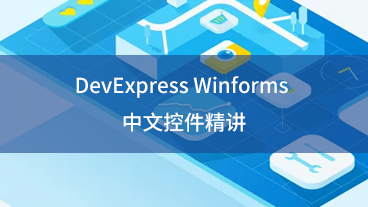 DevExpress Winforms 中文控件精讲