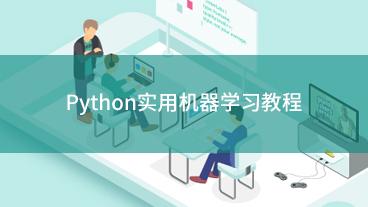Python实用机器学习教程