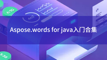Aspose.Words for Java入门合集