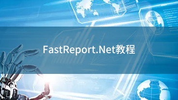 FastReport.Net教程