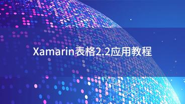 Xamarin表格2.2应用教程