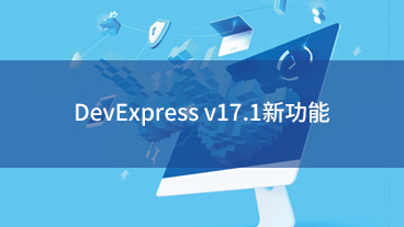 DevExpress v17.1新功能