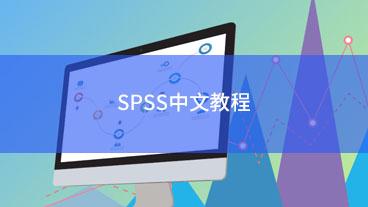SPSS中文教程