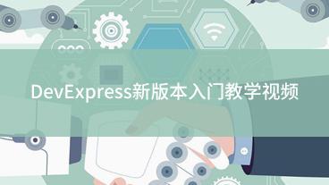 DevExpress新版本入门教学视频