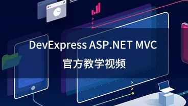 DevExpress ASP.NET MVC 官方教学视频