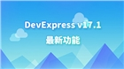 DevExpress v17.1更新:WinForms & WPF 控件