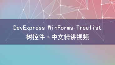 DevExpress WinForms Treelist 树控件教学视频