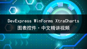 DevExpress WinForms XtraCharts 图表控件教学视频