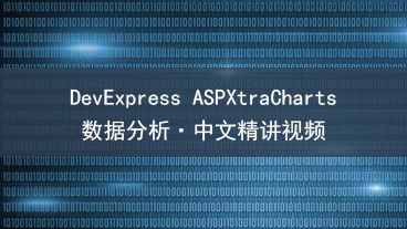 DevExpress ASPXtraCharts 数据分析教学视频