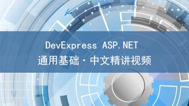 DevExpress ASP.NET通用基础教学视频