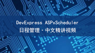 DevExpress ASPxScheduler 日程管理教学视频