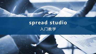 spread studio入门教学视频