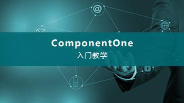 ComponentOne入門教學視頻
