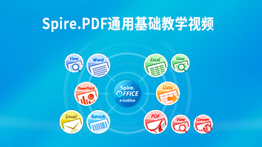 Spire.PDF通用基础教学视频