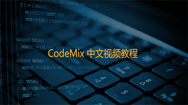 CodeMix中文视频教程