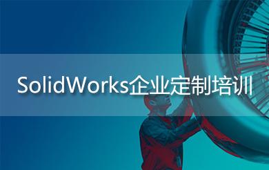 SolidWorks企业定制培训