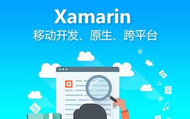 Xamarin(高级)企业定制培训