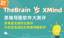 思维导图大测评!TheBrain vs XMind