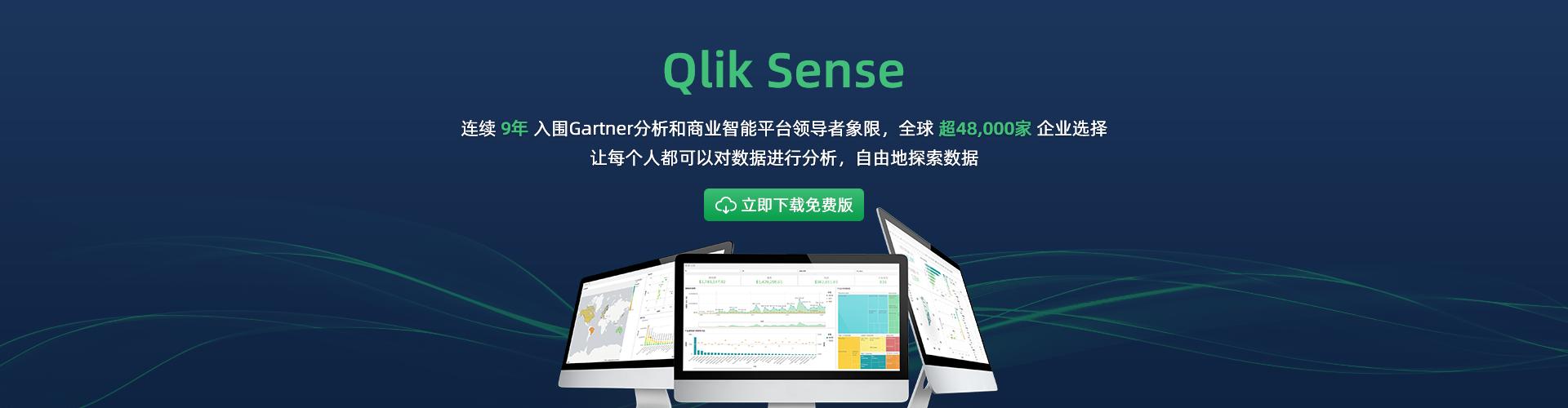 qlik sense广告宣传