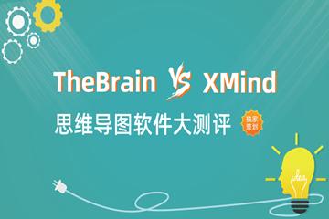 思维导图大测评!TheBrain vs XMind,哪款才是你的Style?