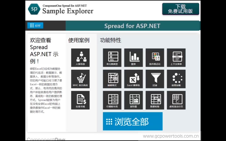Spread for ASP.NET功能展示