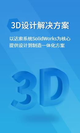 3D設計解決方案