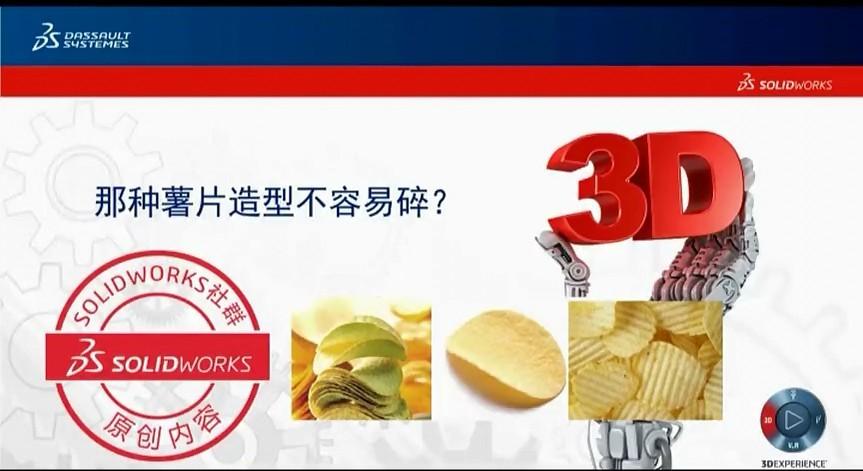 SolidWorks告诉你哪种薯片造型不容易碎!