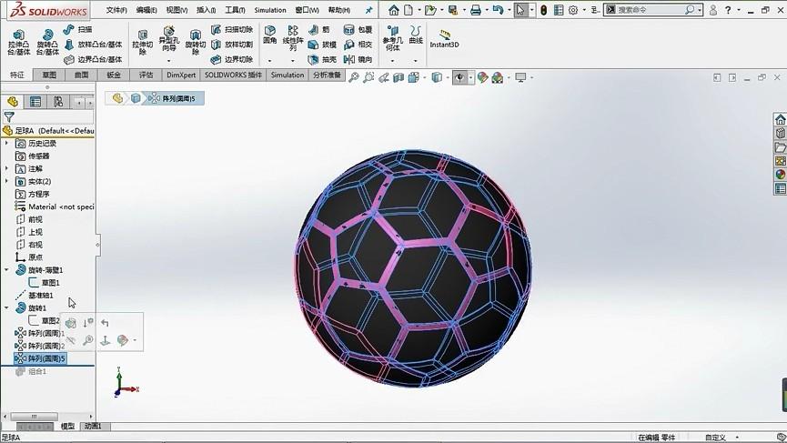 SolidWorks用七步画出一个足球