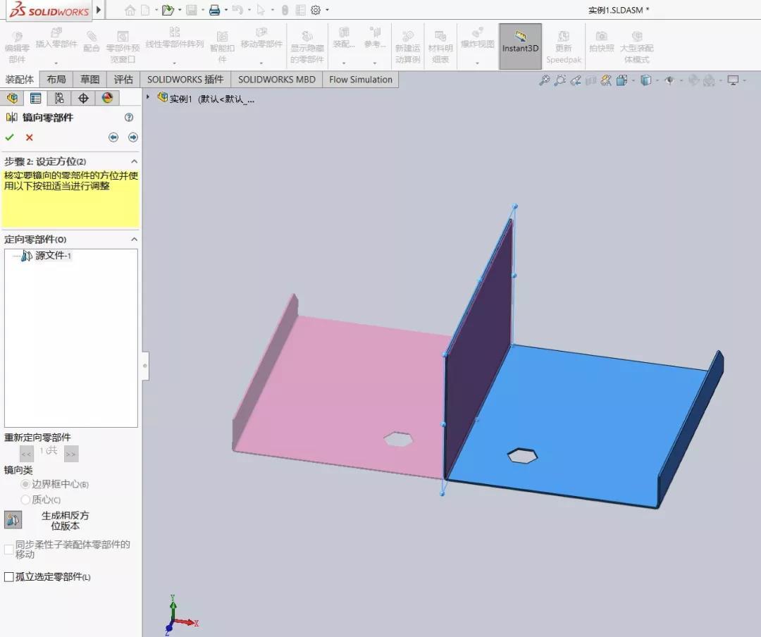 4种方法处理SolidWorks镜像零件方法1