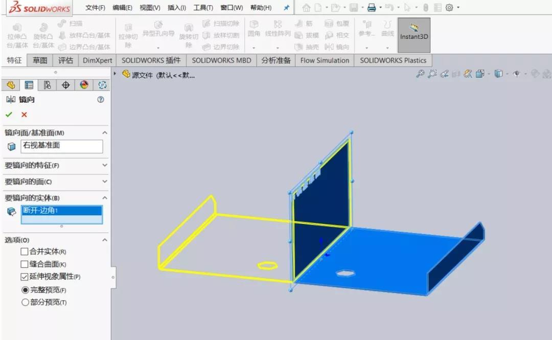 4种方法处理SolidWorks镜像零件方法3
