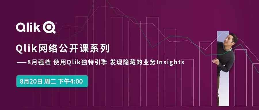 运用数据可视化分析管理平台Qlik独特引擎,发现隐藏ブ业务Insights