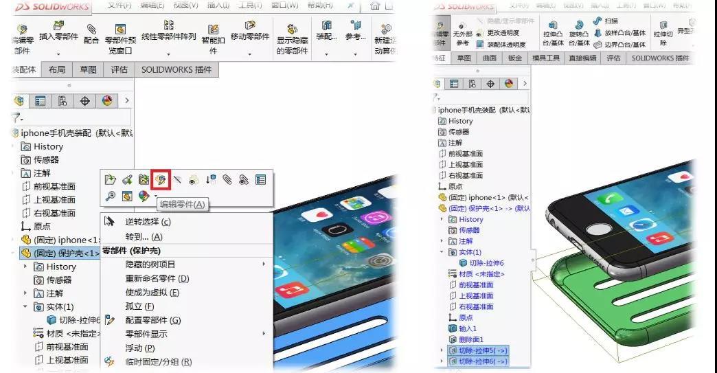 参考iphone手机的电源开关轮廓实现对手机壳模型的修改