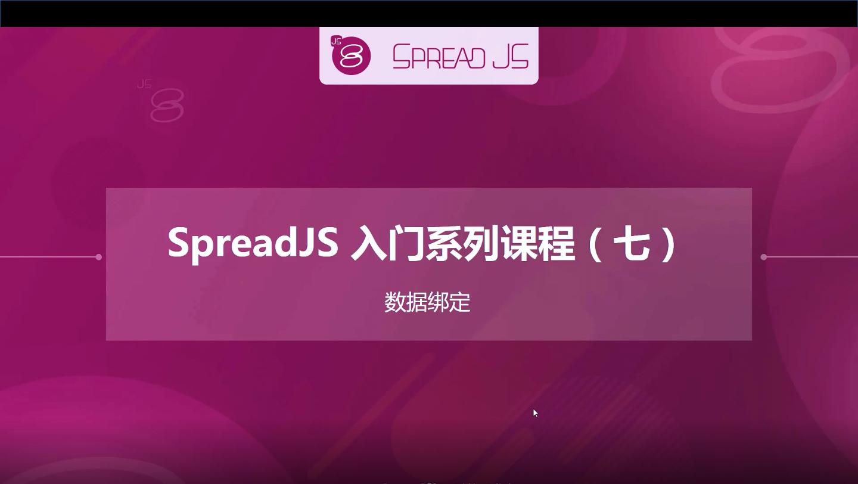 SpreadJS入门系列课程(七):数据绑定