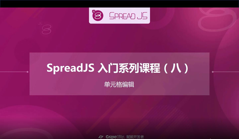 SpreadJS入门系列课程(八):单元格编辑
