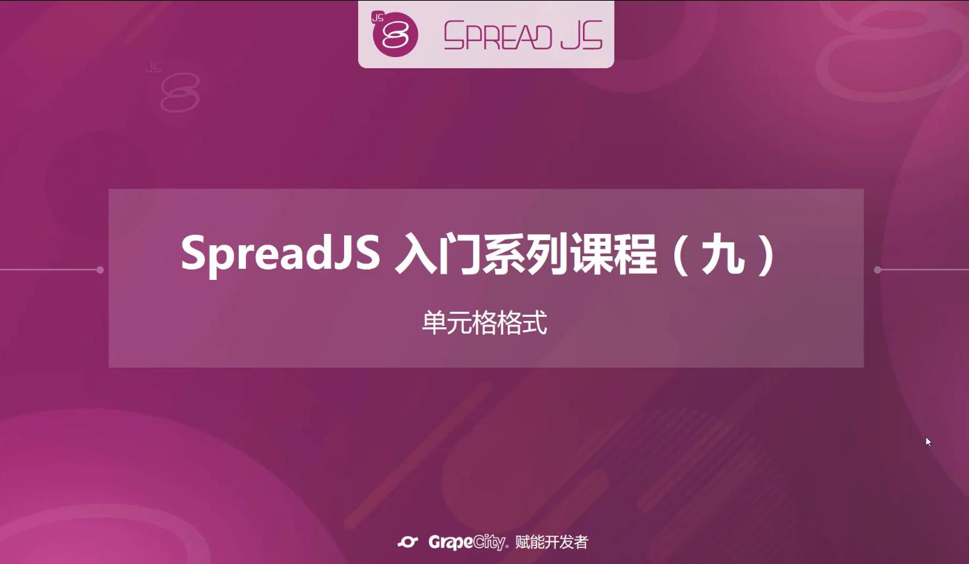 SpreadJS入门系列课程(九):单元格格式