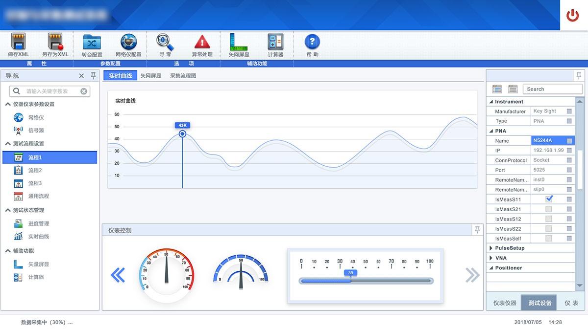 桌面应用系统界面