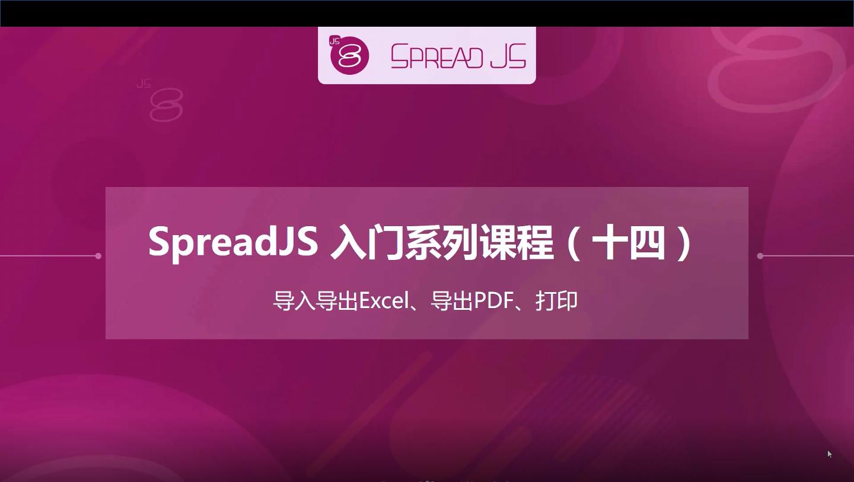 SpreadJS入门系列课程(十四):导入导出Excel、导出PDF、打印