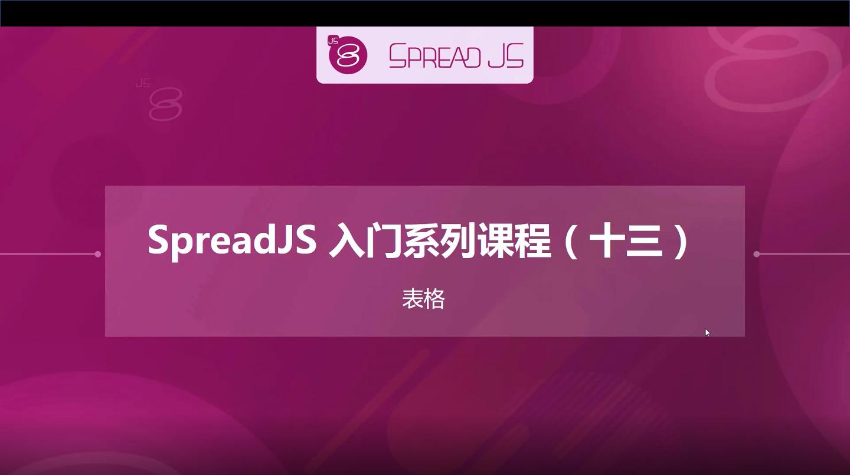 SpreadJS入门系列课程(十三):表格