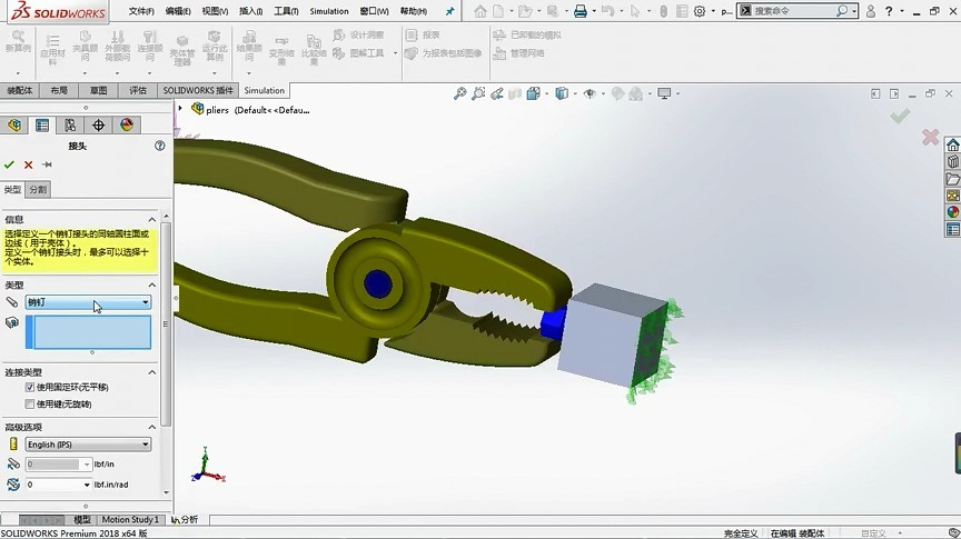 如何计算销钉的承载力?SolidWorks Simulation可以办到!(附操作视频)