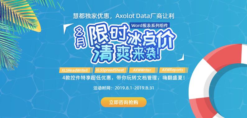 慧都独家优惠,Axolot Data厂商让利