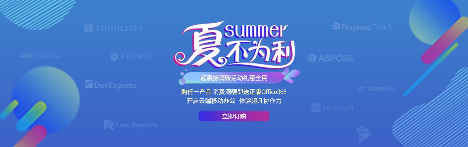 8月省钱式嗨购 Office 365三大版本免费送,云端办公更畅快!