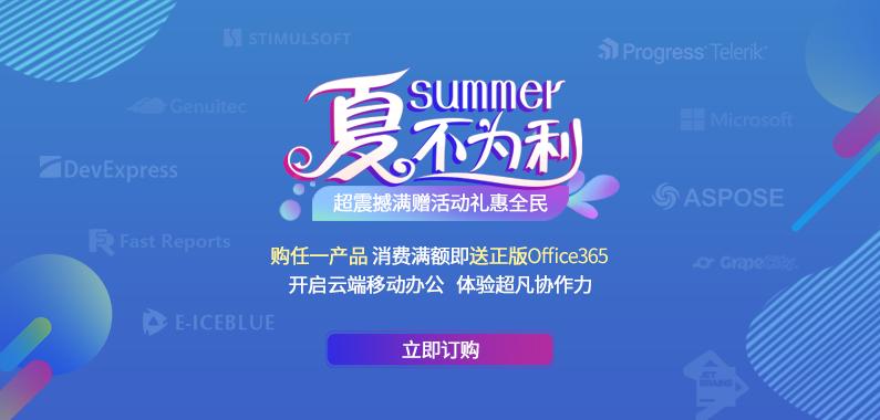 8月省钱式嗨购|Office 365三大版本免费送,云端办公更畅快!