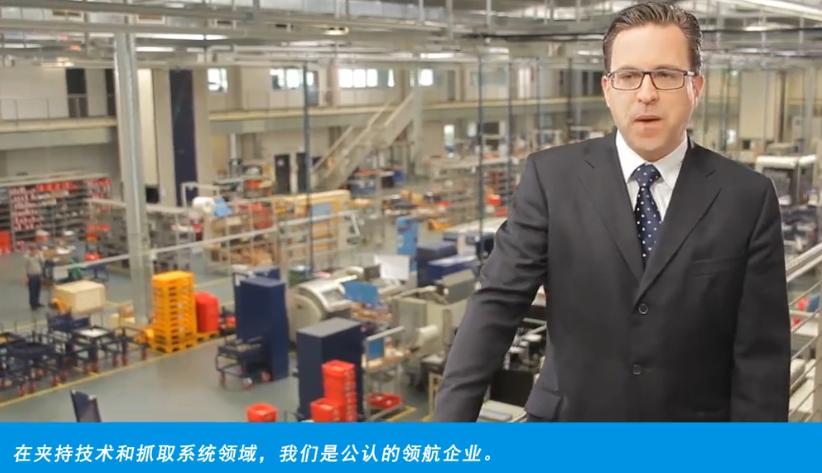 凭借强大的抓取系统和夹持技术,这家德国企业做到了世界第一!