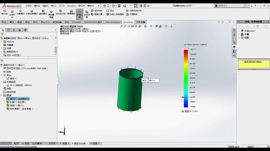 SolidWorks告诉你为什么可乐易拉罐一踩就瘪!(附操作视频)