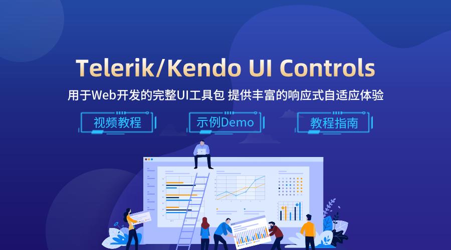 资源干货盘点|Telerik/Kendo UI示例/使用教程/视频教程等你来体验!