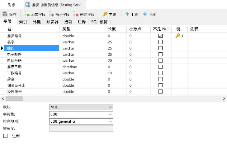 02.Product_01_MySQL_Windows_02_ObjectDesign_CN.jpg