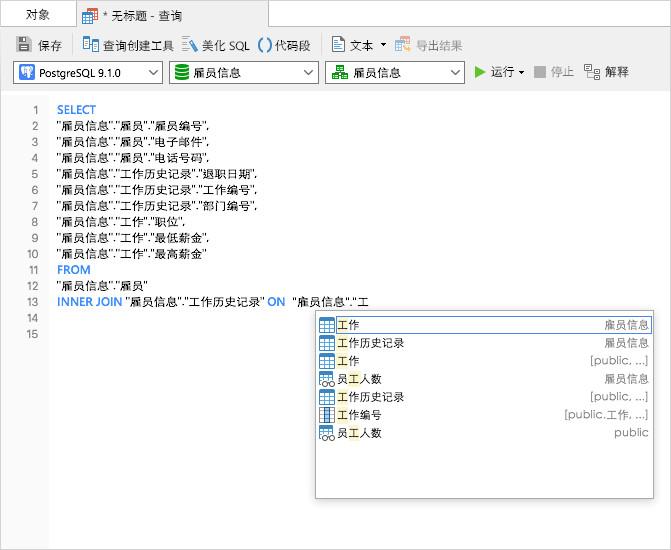 02.Product_01_PostgreSQL_Windows_07_CodeCompletion_CN.jpg