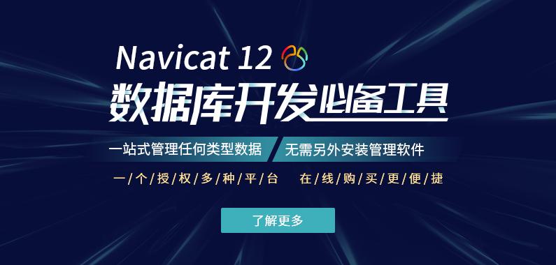 安利!拥ッュ6款Navicat工具,数据库管理、开发轻松搞定!