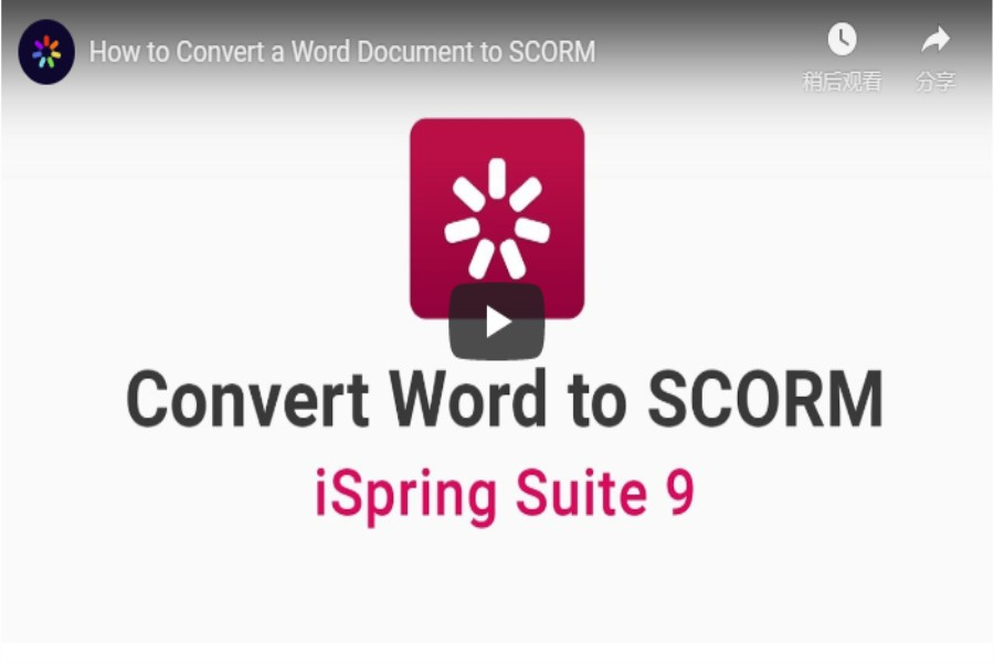 iSpring Suite 视频教程:如何把Word文档转换为SCORM